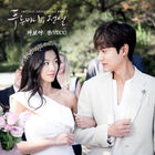 Legend of the Blue Sea OST Part7