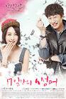 Secret Love (2014)15