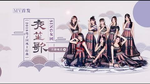 【HD】SING女團-夜笙歌MV Official Music Video 官方完整版MV