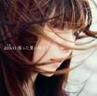 Aiko - Shimetta Natsu no Hajimari-CD