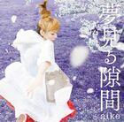 Aiko - Yumemiru Sukima fp