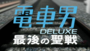 Densha Otoko DX Saigo no Seizen