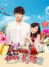Itazura na Kiss 2 ~Love in Okinawa01