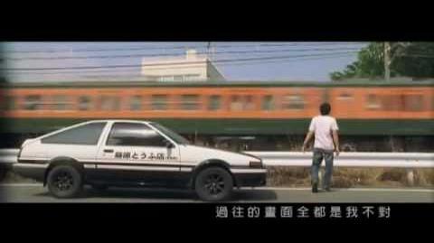 Jay Chou - All the Way North