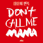 Mino - Don't Call Me Mama