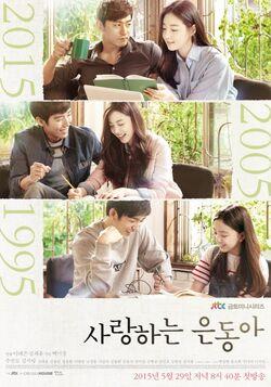 My Love Eun DongjTBC2015-2