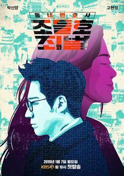 Neighborhood Lawyer Jo Deul Ho 2-KBS2-2019-01