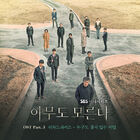 Nobody Knows OST Part 3