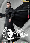 Oh! My Emperor-5