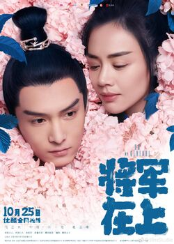 Oh My General-Youku-201701