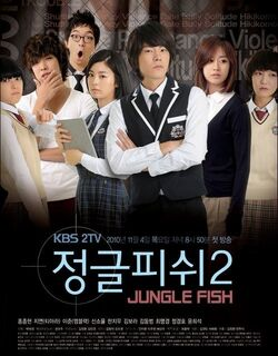 S Jungle Fish 2 4