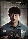 Smart Prison Living-tvN-2017-22
