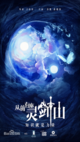Spirit Sword Mountain-1