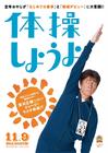 Taiso Shiyou yo (My Retirement, My Life) -2