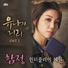 Yoo Na's Street OST Part2