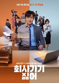 I Hate Going to Work-KBS2-2019-02