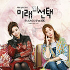 Marry Him If You Dare OST Part.2