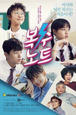 Revenge Note-Naver TV-2017-01