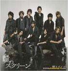 397px-Hey!Say!JUMP - Hitomi no Screen