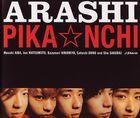 Arashi - PIKA☆NCHI