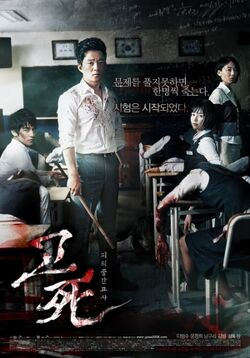 Death Bell film poster