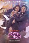 Feel Good to Die-KBS2-2018-01