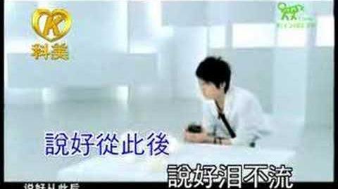 Ma Tian Yu - Gai Si De Wen Rou