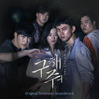 Save Me OST