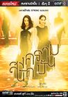 Song Kram Nak Pun-1