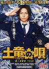 Undercover Agent Reiji3