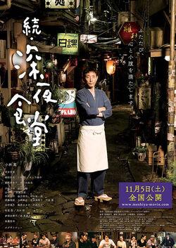 Zoku Shinya Shokudo póster