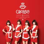 GIRLS GIRLS-'Juicy Secret'