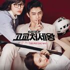King of High School Life Conduct OST Part1