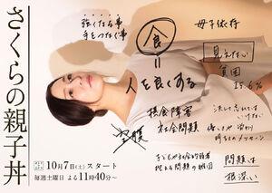 Sakura no Oyakodon-FTV TTV-201701