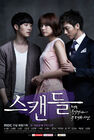 Scandal a Shocking and Wrongful IncidentMBC2013-4