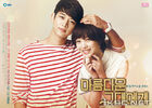 To The Beautiful You 005