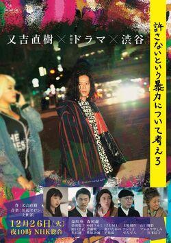 Yurusanai to Iu Bouryoku ni Tsuite Kangaero NHK2017