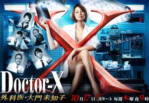 DoctorXGekaiDaimonMichiko2