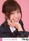 Kojima Natsuki14