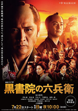 Kuroshoin no Rokubei WOWOW2018