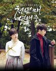Love for a Thousand More-NaverTV-2016-01
