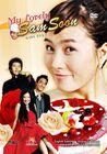 My Name is Kim Sam Soon-MBC-2005-04