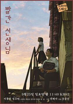 Red Teacher-KBS2-2016