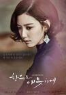 Uncontrollably Fond-KBS2-2016-5