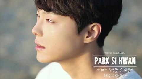 박시환 너 없이 행복할 수 있을까 뮤직비디오 park sihwan gift of love music video