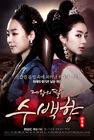 King's Daughter Soo Baek HyangMBC2013-2