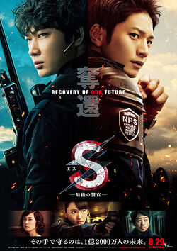 S ~ Saigo no Keikan ~ Dakkan Recovery of Our Future000
