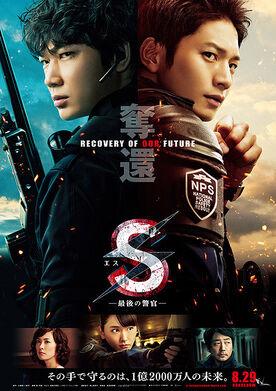 S ~ Saigo no Keikan ~ Dakkan Recovery of Our Future000