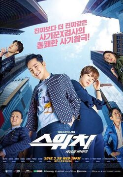 Switch-Change the World-SBS-2018-12