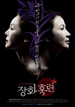 The Tale of Janghwa and Hongryeon